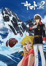 Space Battleship Yamato 2202: Warriors of Love Poster